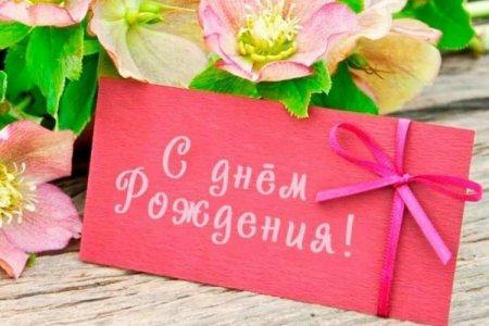 Открытки с Днем рождения: картинки и фото