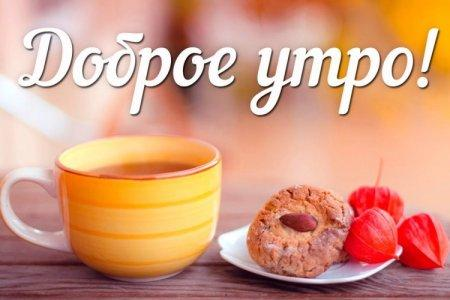 Открытки и картинки «Доброе утро!»