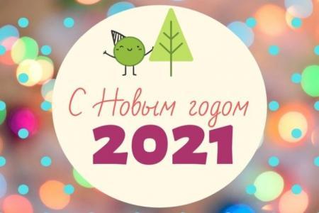 Новогодние открытки: поздравления и картинки с Новым годом 2021